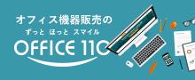 オフィス機器販売のOFFICE110